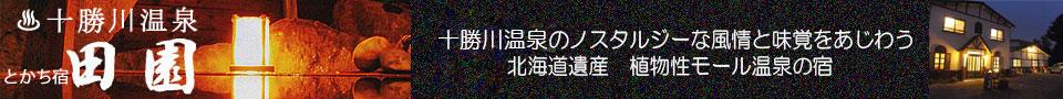 十勝川温泉 田園ロゴ